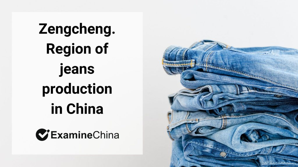 Zengcheng jeans production area in China